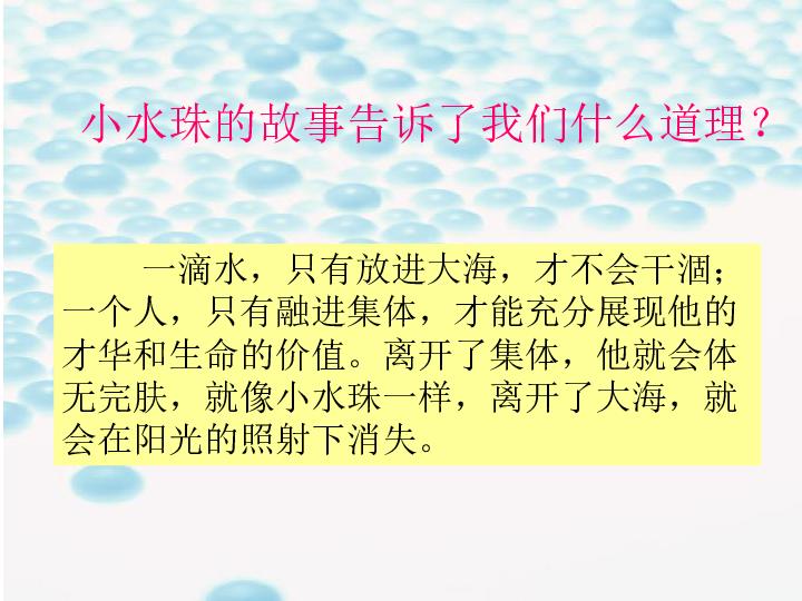 粤教版七年级上册思想品德第一单元1.3 融入新集体 39张PPT .