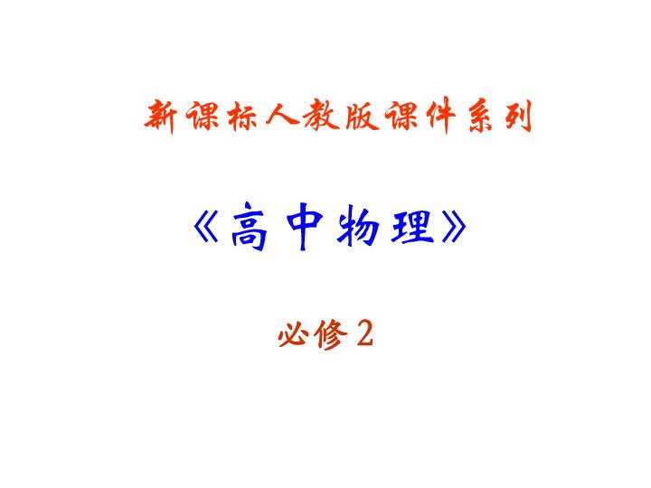 7.1 追寻守恒量 PPT课件 新人教版 必修2