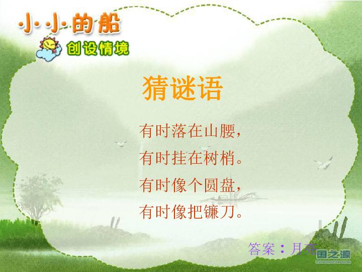 沪教版 一年级语文上册课件 小小的船 9