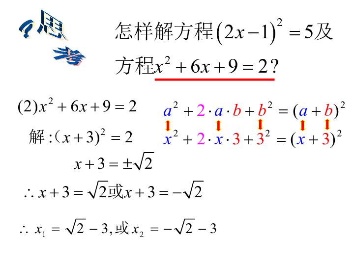 人教版九年级数学上册21.2.1 配方法课件