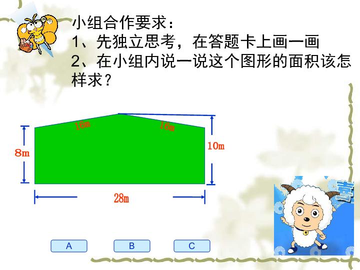 数学五年级上人教版6组合图形的面积课件 24张