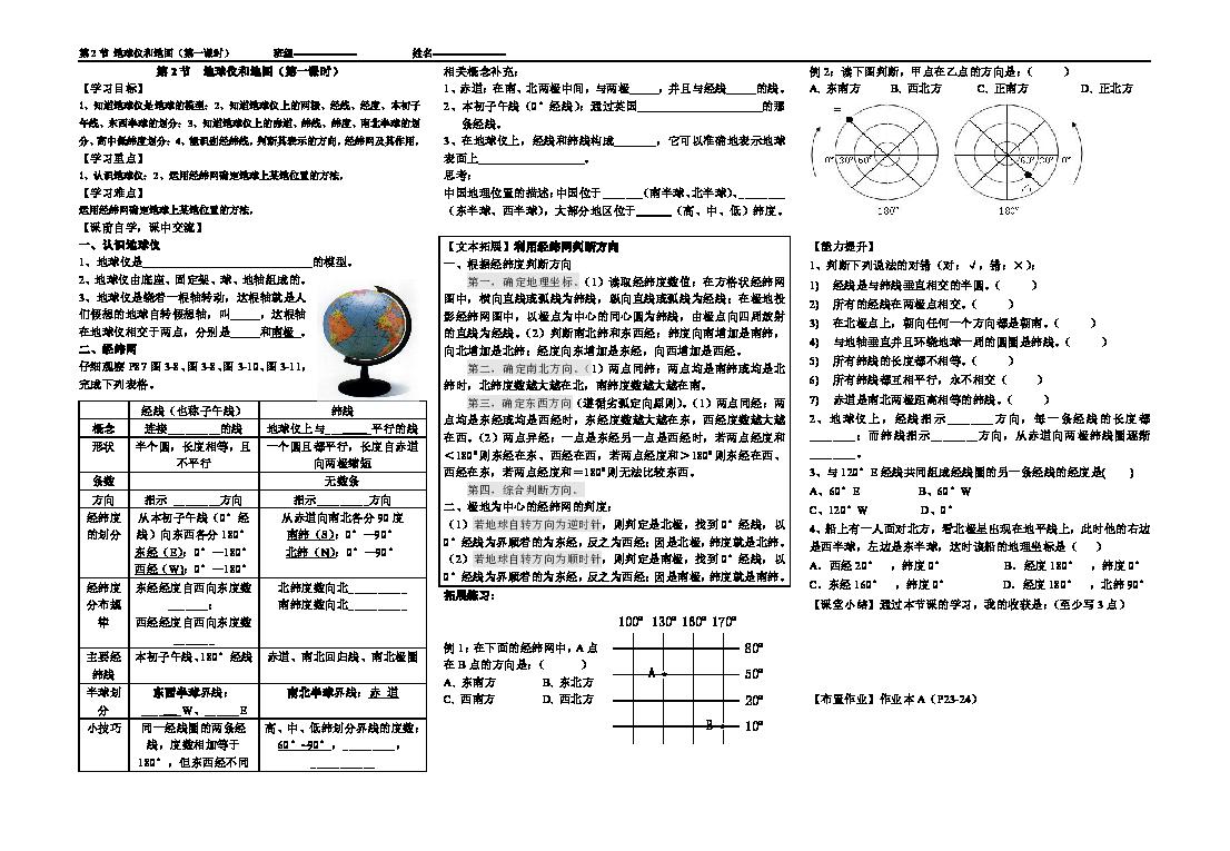 七年级地理 《地球仪和经纬网》教案_亳州市谯城中... _新浪博客