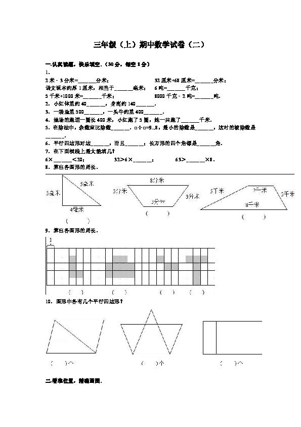 三年级上册数学期中试题 轻巧夺冠 1 15 16青岛版 无答案