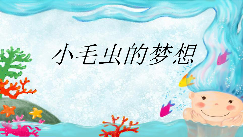 冀教版语文二年级下册第16课 小毛虫的梦想 ppt课件