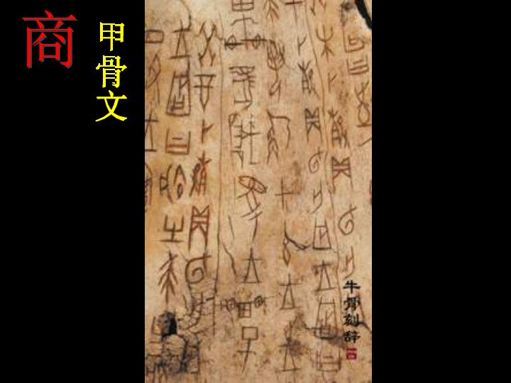 美术四年级下人美版12汉字的联想课件 36张图片