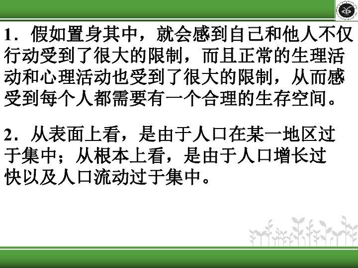 人口对环境的影响_人口迁移对北京地理环境的影响