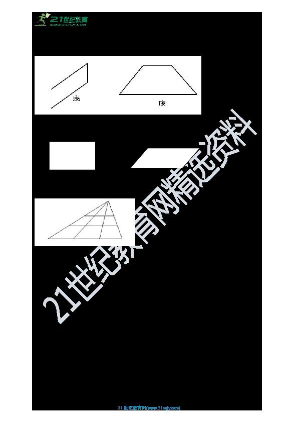 四年级数学第五单元平行四边形与梯形4.梯形的认识 含答案