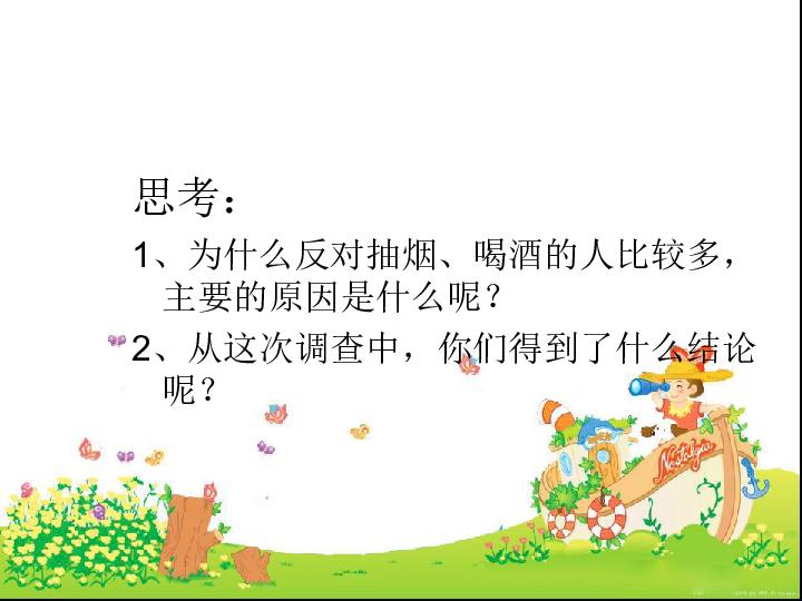 思品与社会四年级上粤教版2.6告别不良生活习惯课件 23张图片