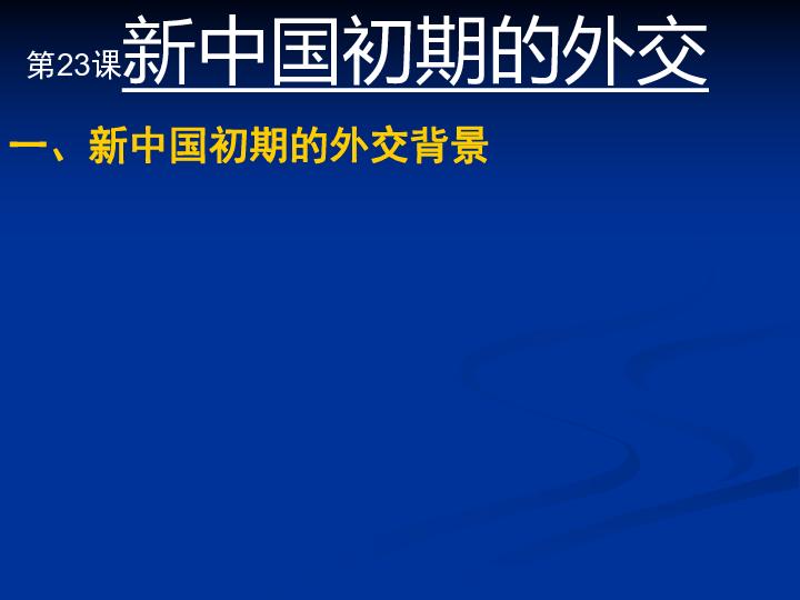 人教新课标版历史必修一第七单元第23课 新中国初期的外交 课件 共37张PPT