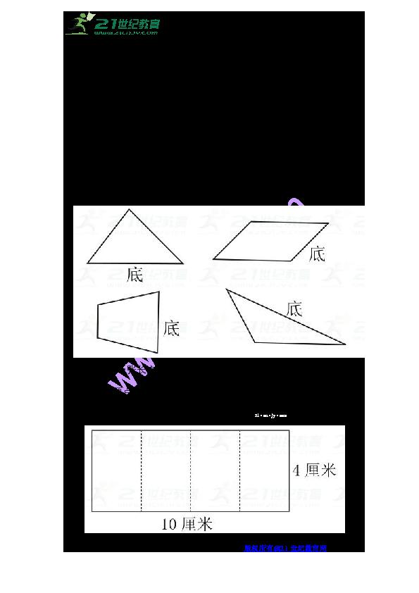 数学四年级下苏教版七 三角形平行四边形和梯形过关检测卷 含答案