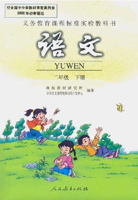 小学语文人教新课标二年级下册电子课本 pdf