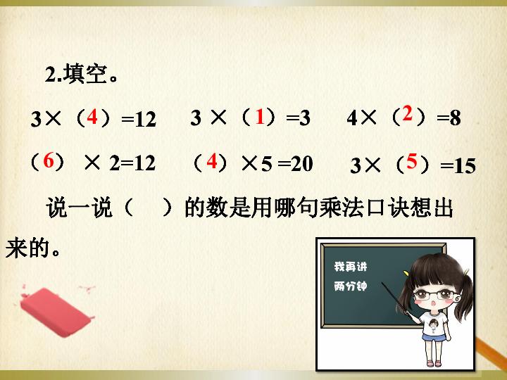 人教版小学二年级数学下 第2课时 被除数大于12的除法课件