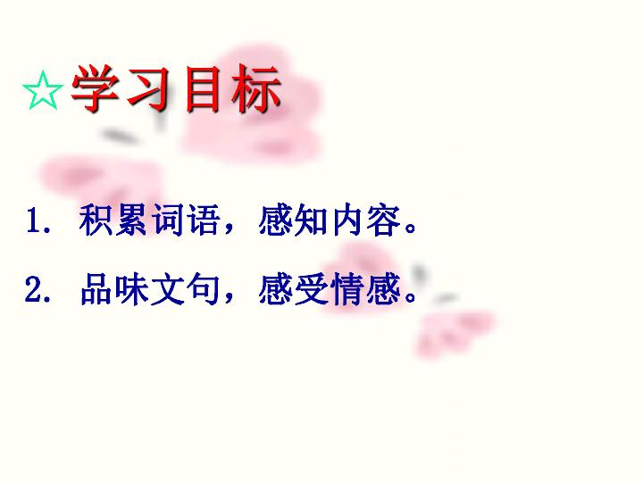 区杨村煤矿中学北师大版语文八年级上册课件 第5课 小石潭记 课件