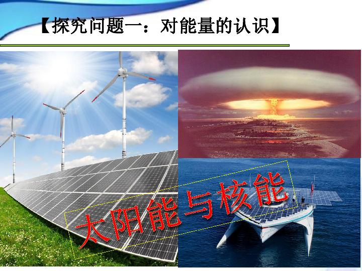 人教版高中物理必修二第七章第1节追寻守恒量 能量课件1 18张PPT