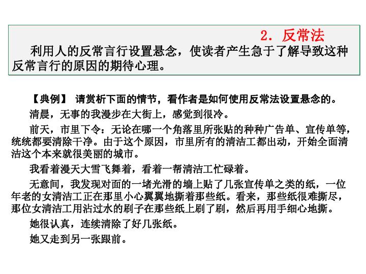 2017高考二轮专题复习 序列化写作学案 第10讲 写出波澜起伏的记叙文 6法