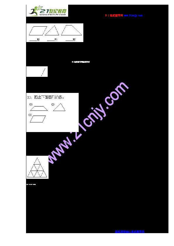 数学四年级上人教新课标5平行四边形和梯形同步练习 含答案
