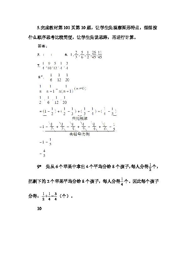 数学五年级下人教版6.3 分数加减混合运算 二 教案