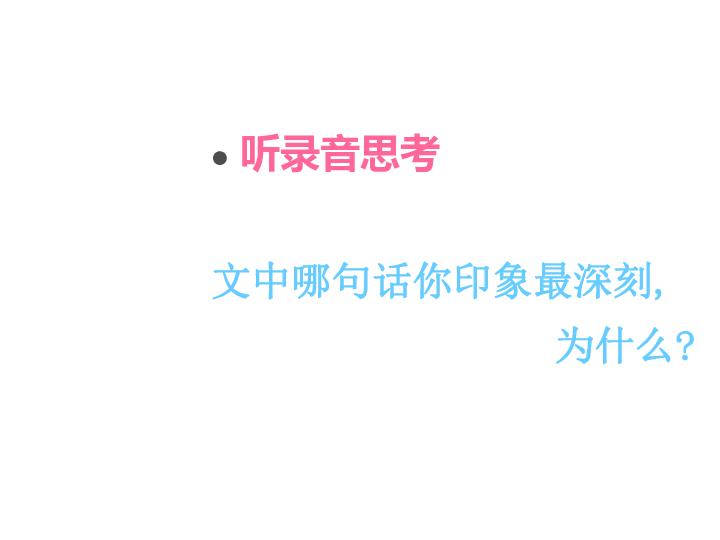 2015年秋语文版七年级上册语文忆读书ppt课件