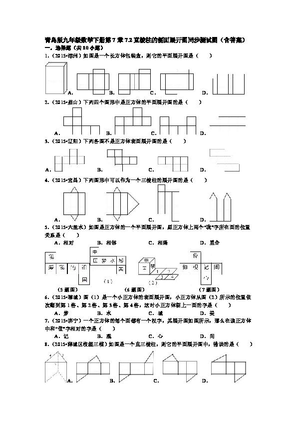 青岛版九年级数学下册第7章7.2直棱柱的侧面展开图同步测试图 含答案
