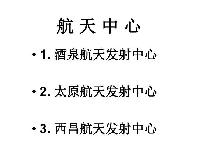 美版 第7课 飞天畅想 课件3