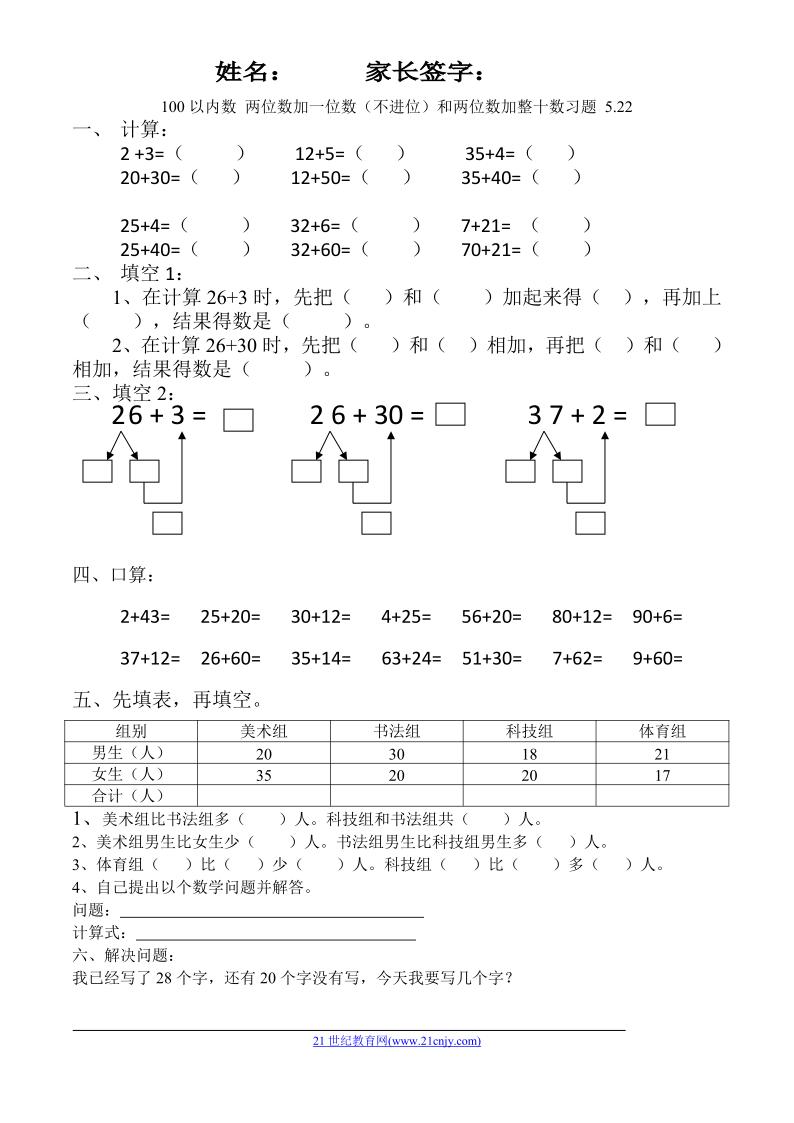两位数乘一位数不连续进位).ppt-全文可读
