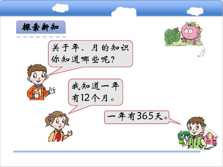 数学三年级下青岛版 五四制 3.2年月日 26张图片