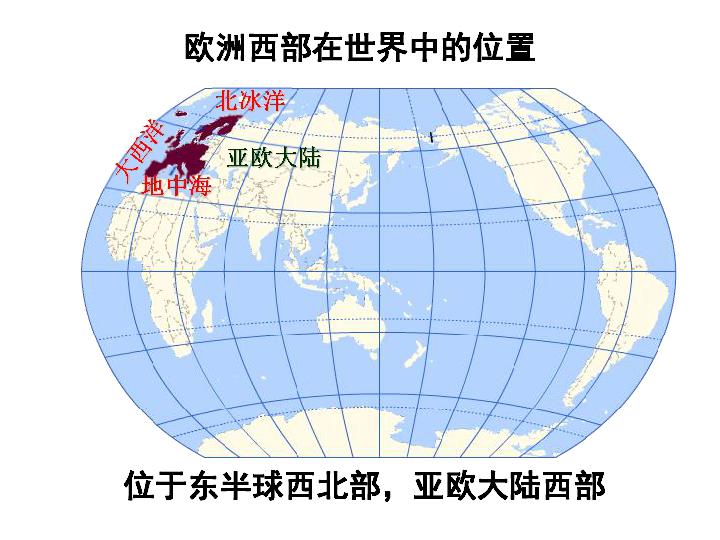 2016高考地理 全国通用 一轮复习 欧洲西部 共28张PPT