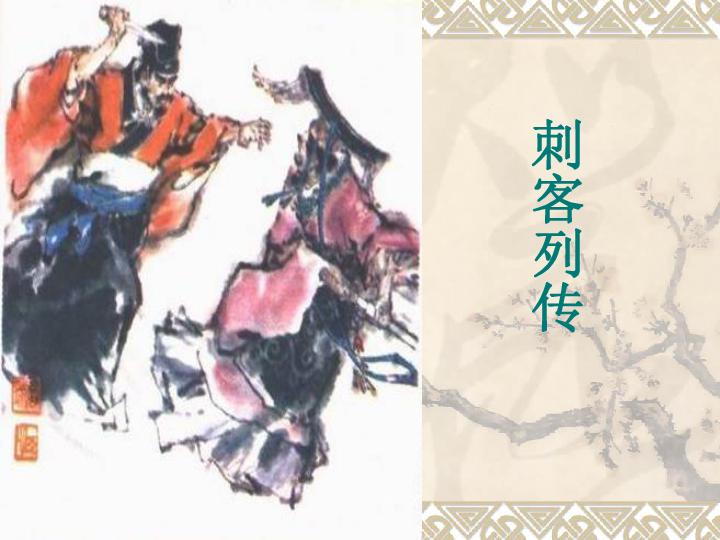 2015 2016学年度高三语文苏教版选修系列 史记 选读 刺客列传 共67张PPT