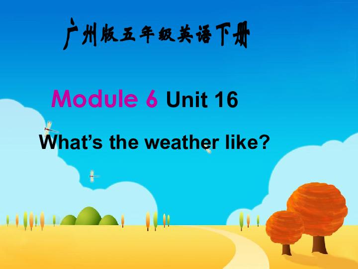 广州版小学英语五年级下册Module6 Unit16之一 PPT课件