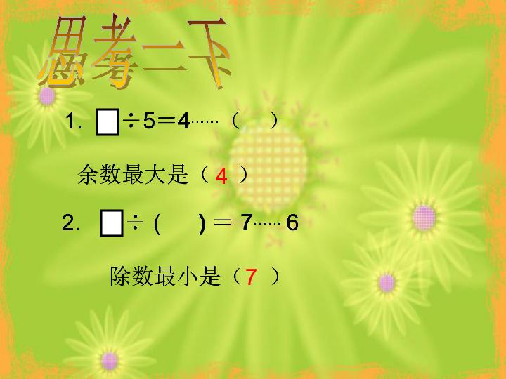 数学二年级下人教版6有余数的除法复习课件 17张