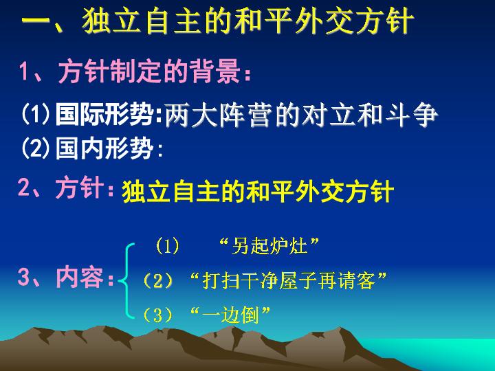 人教新课标版高一历史必修一第23课 新中国初期的外交 共37张ppt