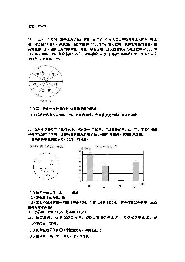 辽宁省丹东七中2011届九年级中考一模数学试题
