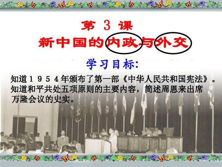 北师大版历史八年级下册第3课新中国的内政与外交 28ppt
