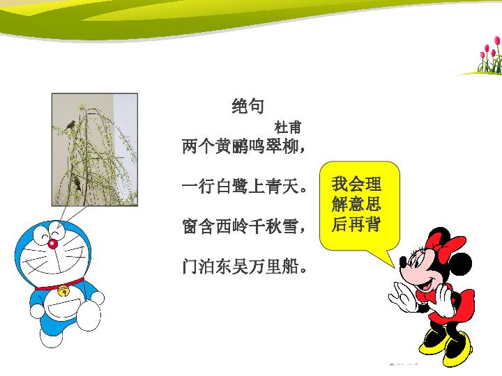 品德与社会三年级上粤教版3.9学习智慧树课件 9张图片