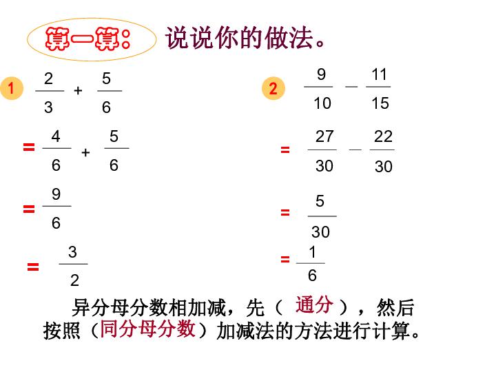教版6.3.1分数加减混合运算 19张