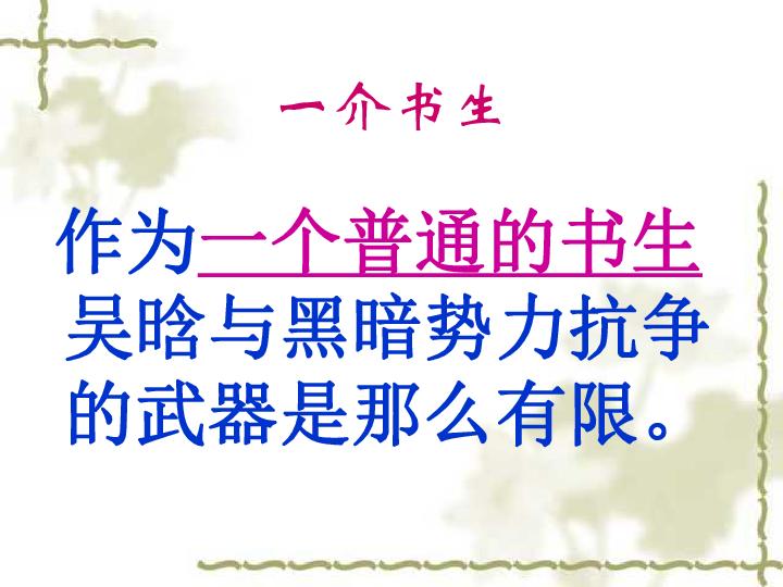 少年中国说 PPT课件 河大版七年级语文课件 初一语文课件