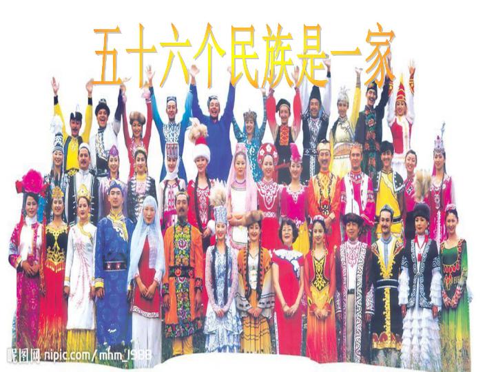 品德与社会四年级下浙教版3.1 56个民族是一家图片