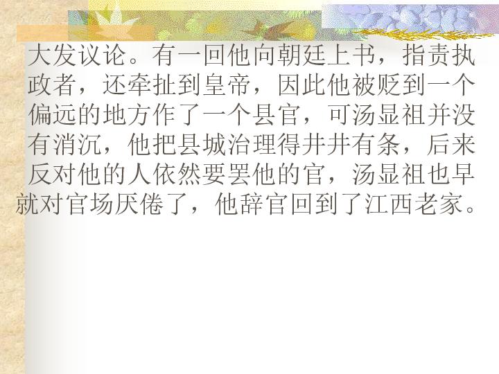 人教版 选修 中外戏剧名作欣赏 第三单元 汤显祖 牡丹亭 共25张PPT