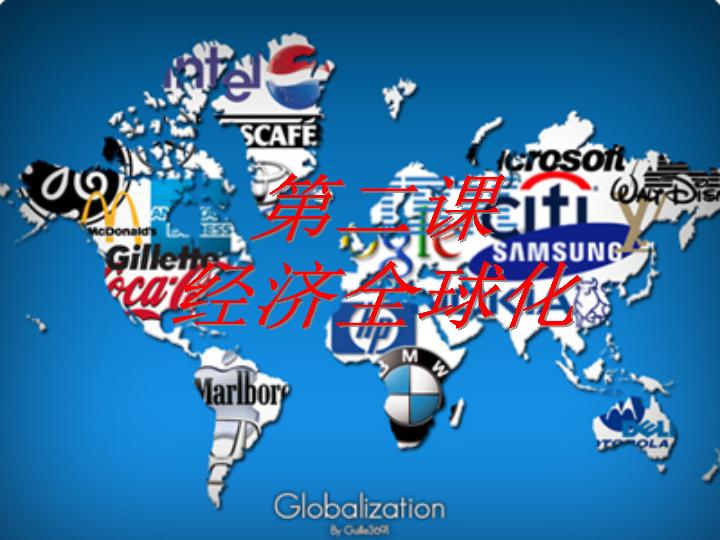 经济全球化的表现_经济全球化的表现