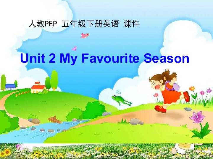人教PEP版小学英语五年级下册 Unit 2 My favourite season 16 PPT课件