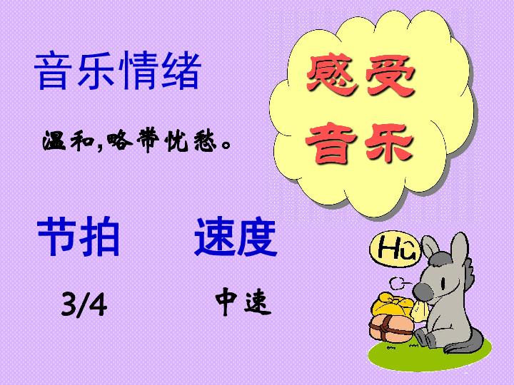 年级五课件上湘艺版1阿里郎教案(23张)幼儿园优秀唱歌v年级音乐图片