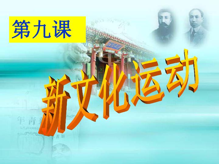 中华书局版历史八年级上册教学课件 第9课 新文化运动 课件