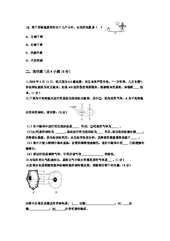 湖北省咸丰县清坪镇民族中学2014 2015学年八年级下学期期中考试生物试题