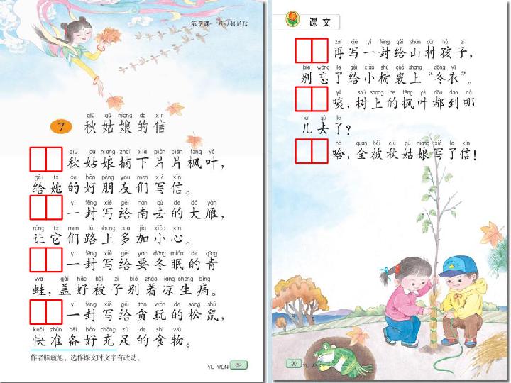一年级上册语文课件 秋姑娘的信4 苏教版