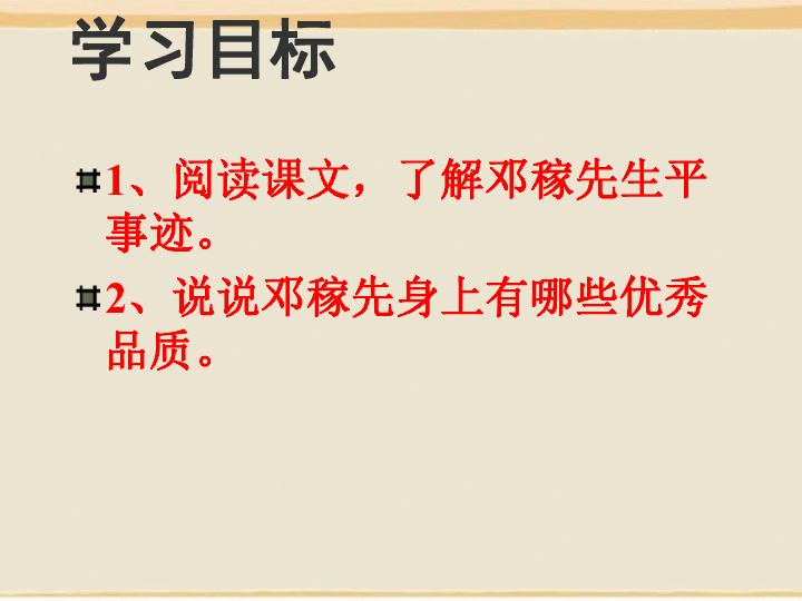 邓稼先 课件 52页