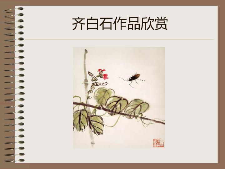 美术五年级下人美版1人民艺术家 齐白石课件 35张图片