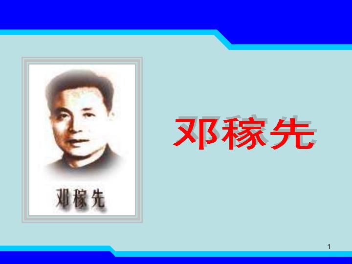 2012语文版七上 邓稼先 ppt课件 1
