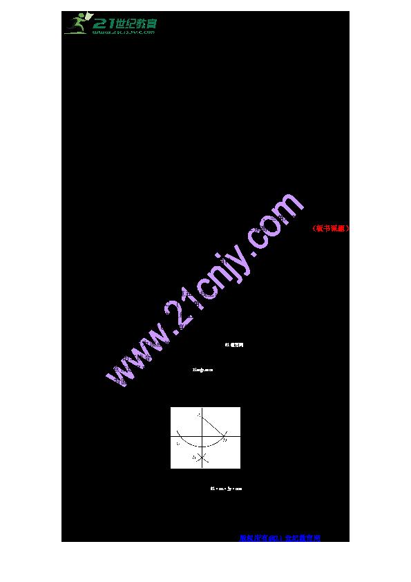 13.4.5尺规作图 作已知线段的垂直平分线