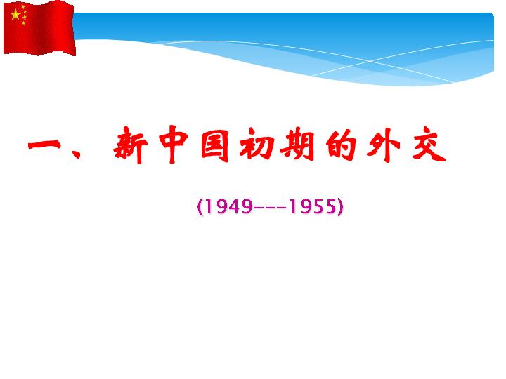 人民版必修一专题五第一课新中国初期的外交 共20张PPT