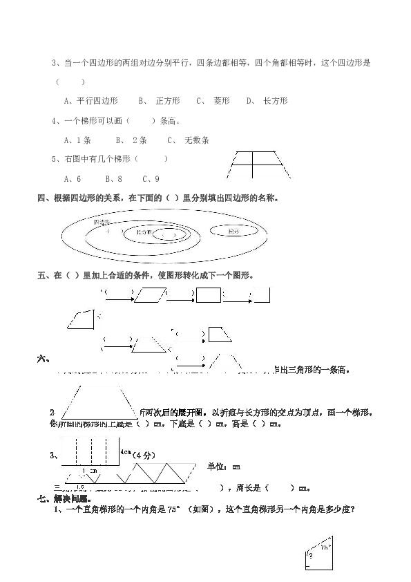 数学四年级下西师大版6平行四边形和梯形检测题 含答案
